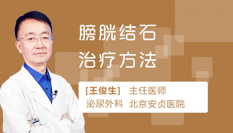 膀胱结石治疗方法
