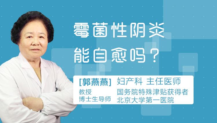 北京妇产医院怎么样_霉菌性阴炎引起假性疣-尚医健康