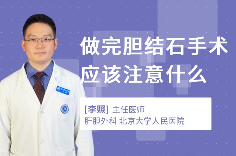 胆囊炎症状吃什么药_胆结石手术几天可以出院-尚医健康