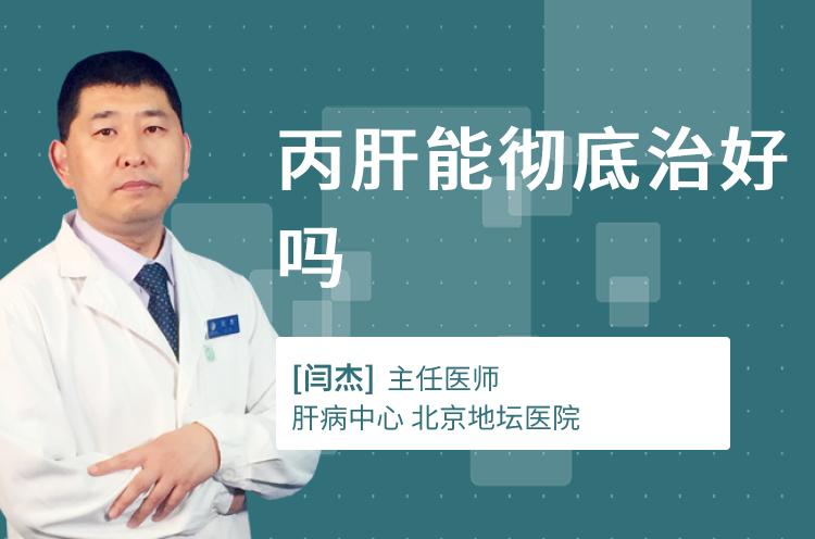 中医能治疗丙肝_丙肝传染吗-尚医健康