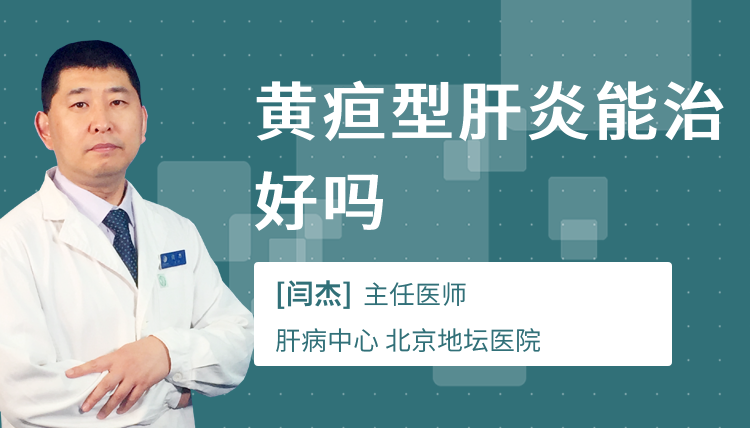 中医能治疗丙肝_黄疸肝炎能治好吗-尚医健康