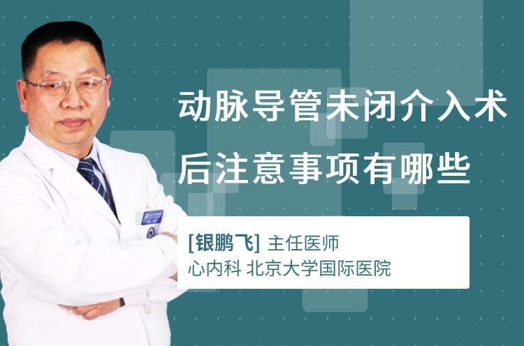 动脉导管未闭介入术后注意事项有哪些