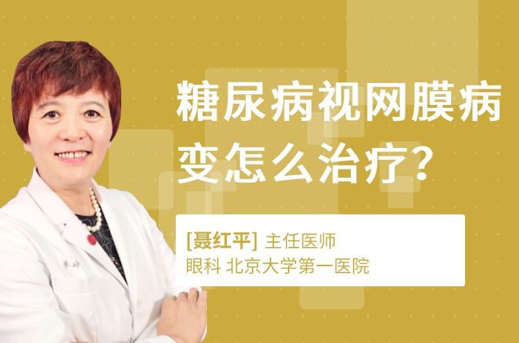 糖尿病视网膜病变怎么治疗?