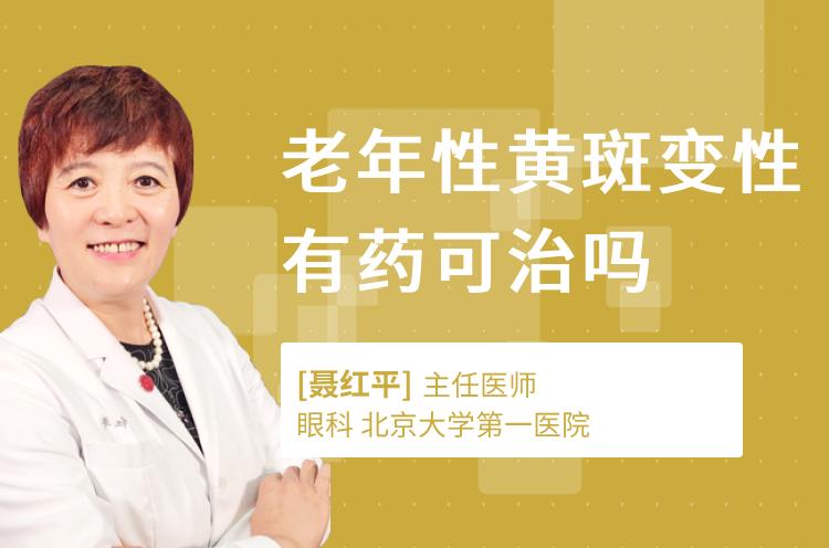 老年性黄斑变性有药可治吗