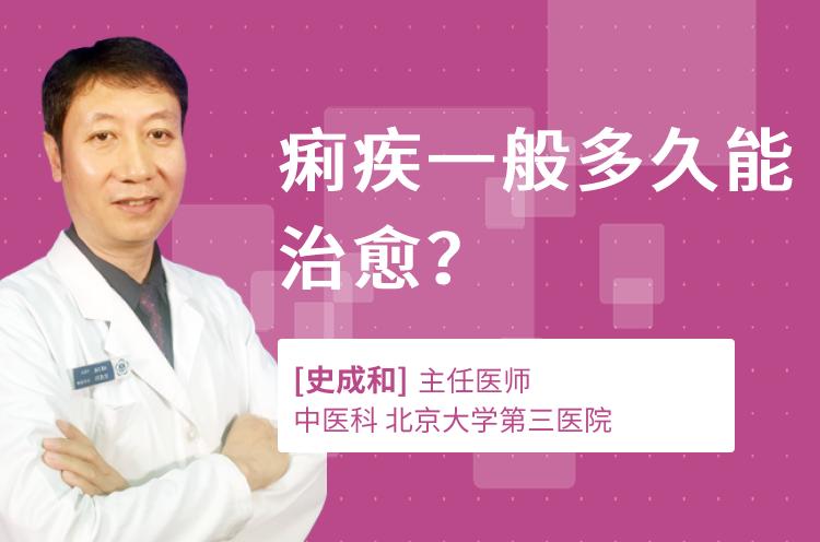 痢疾一般多久能治愈?