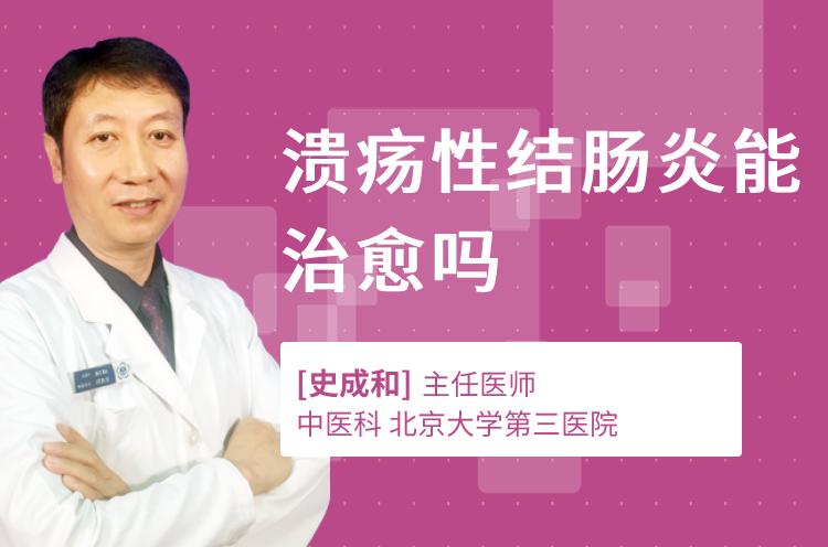 溃疡性结肠炎能治愈吗