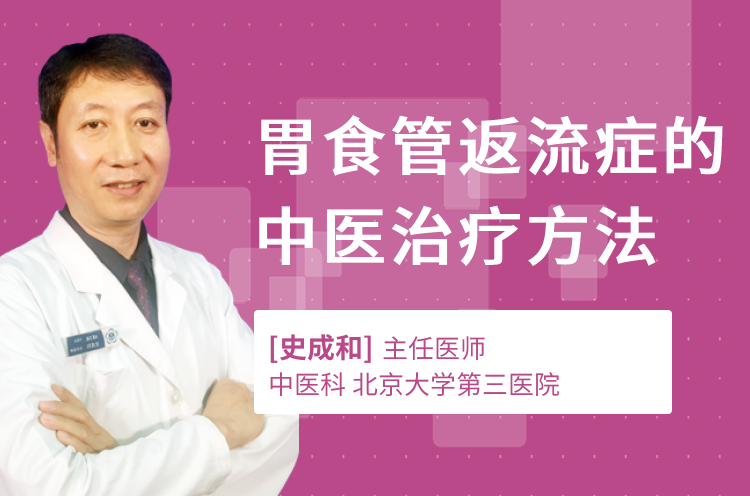 胃食管返流症的中医治疗方法