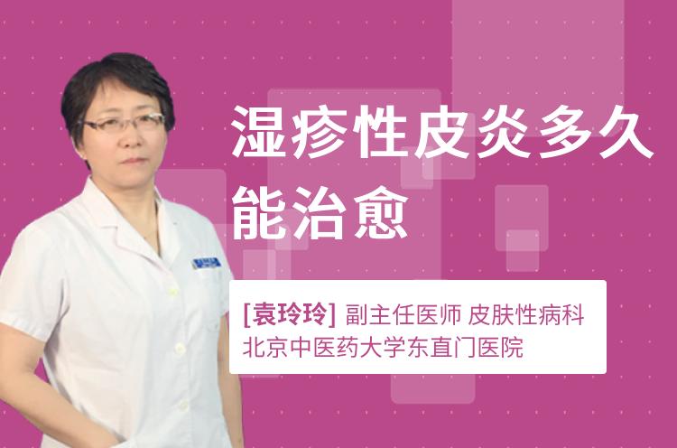 湿疹性皮炎多久能治愈