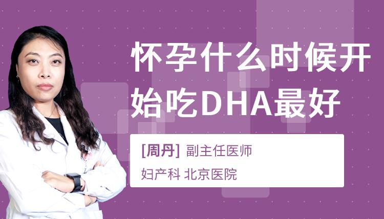 怀孕什么时候开始吃DHA最好