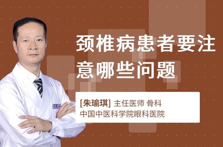 颈椎病患者要注意哪些问题