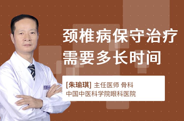 颈椎病保守治疗需要多长时间
