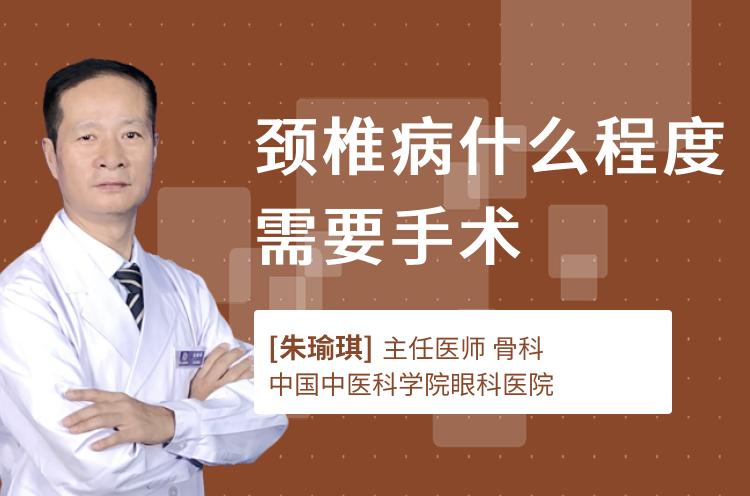 颈椎病什么程度需要手术