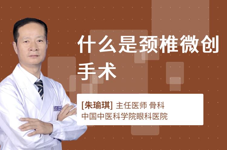 什么是颈椎微创手术
