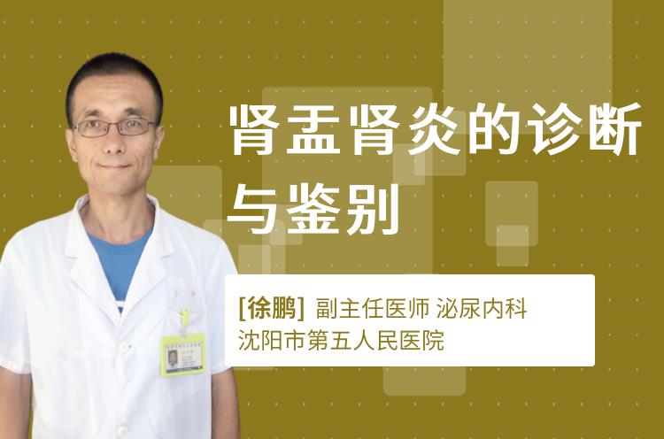 肾盂肾炎的诊断与鉴别