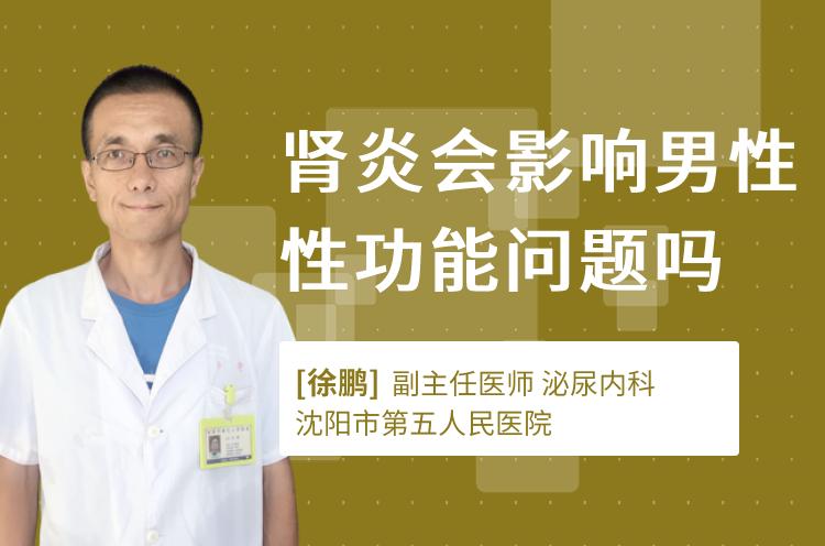 肾炎会影响男性性功能问题吗