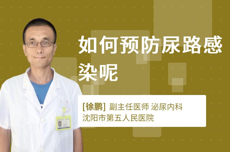 如何预防尿路感染呢