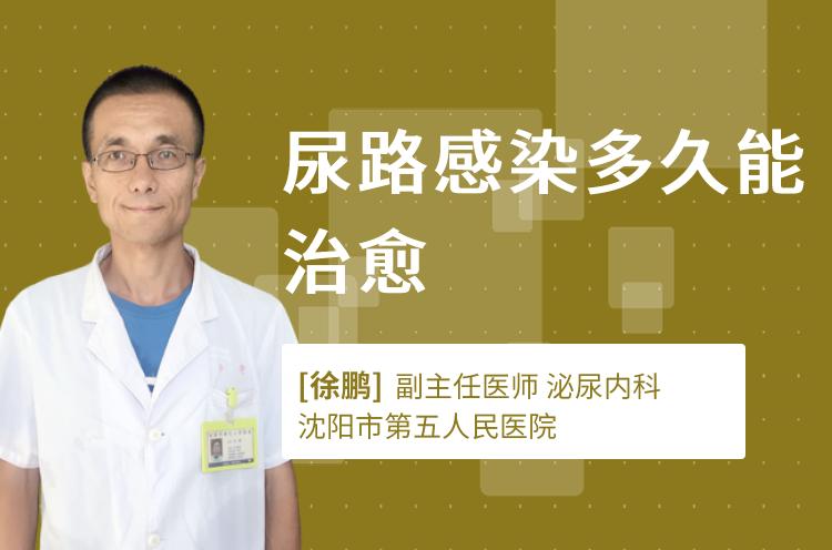 尿路感染多久能治愈