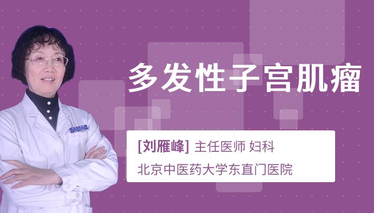 多发性子宫肌瘤