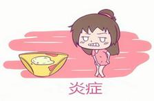 菇凉!不要小觑妇科炎症,严重的话会引起不孕