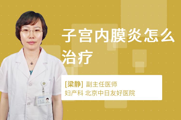 子宫内膜炎怎么治疗