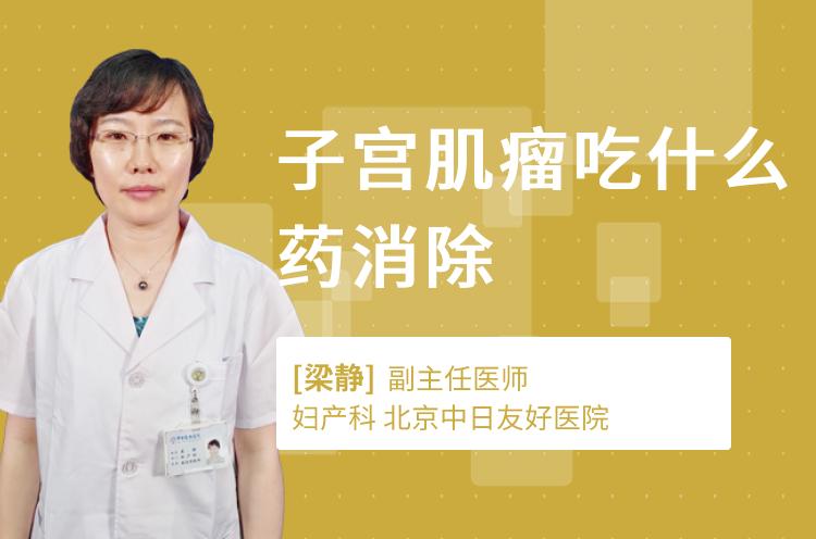 子宫肌瘤吃什么药消除