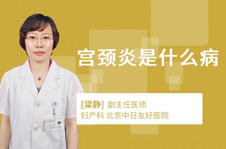 宫颈炎是什么病