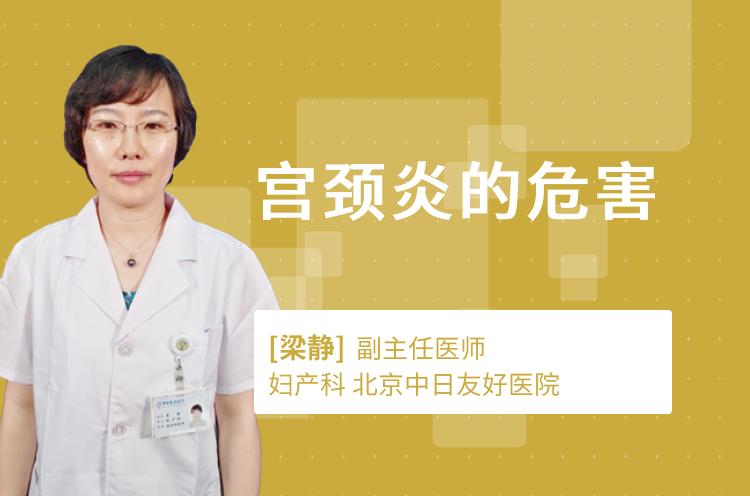 宫颈炎症如何治疗_宫颈炎治疗要多长时间-尚医健康