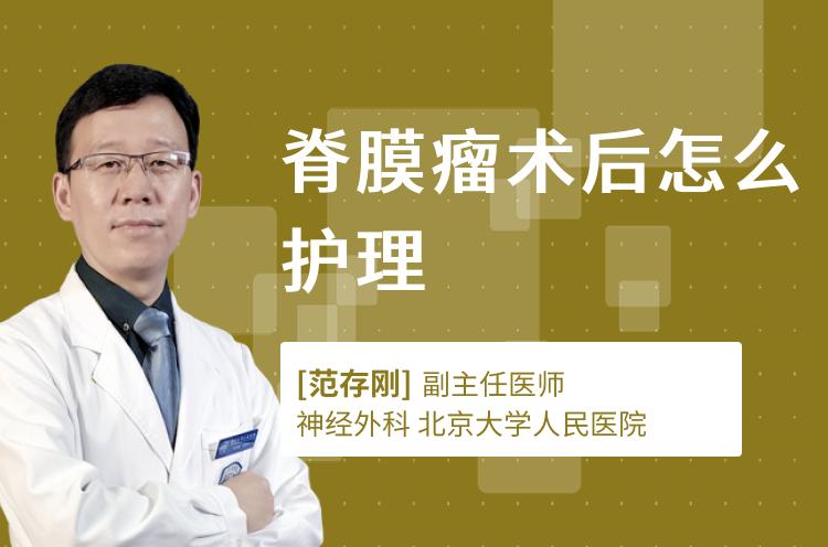 脊膜瘤术后怎么护理