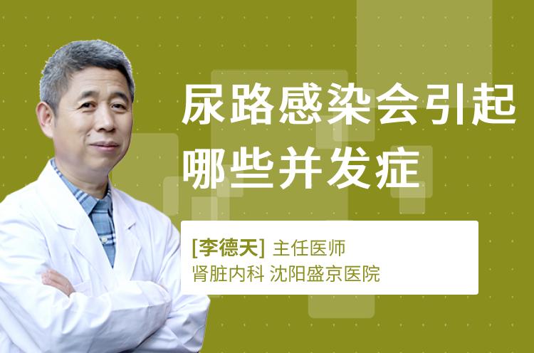 尿路感染会引起哪些并发症