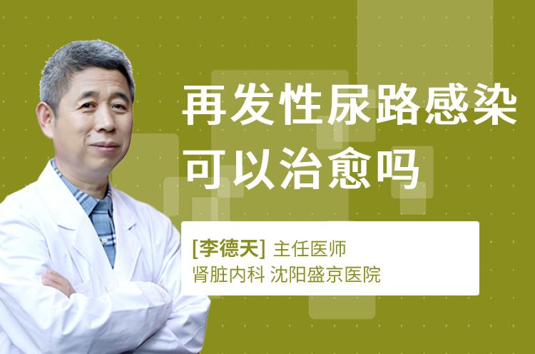 再发性尿路感染可以治愈吗