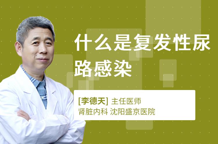 什么是复发性尿路感染