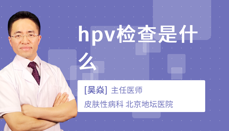 hpv检查是什么