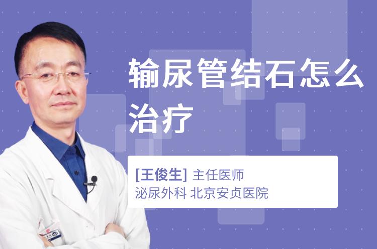 输尿管结石怎么治疗