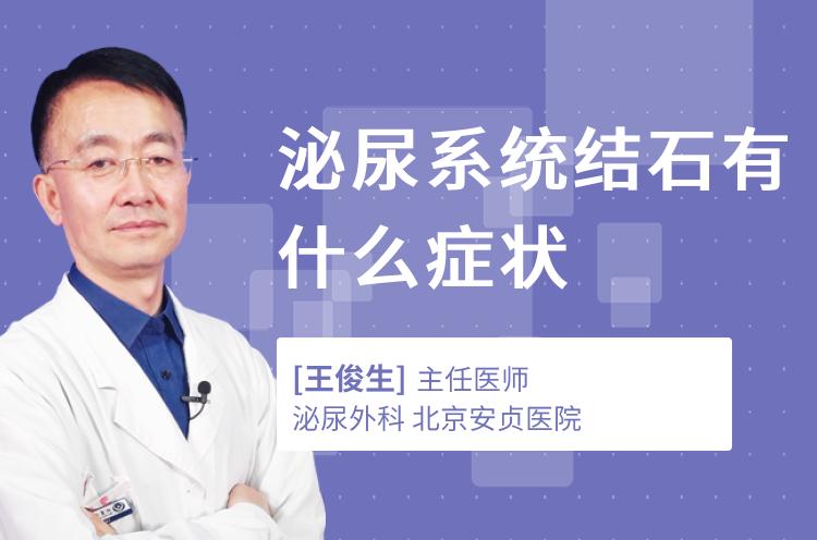 泌尿系统结石有什么症状