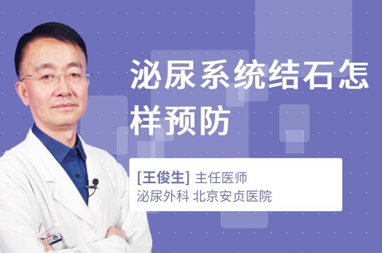 泌尿系统结石怎样预防