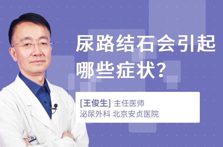尿路结石会引起哪些症状?