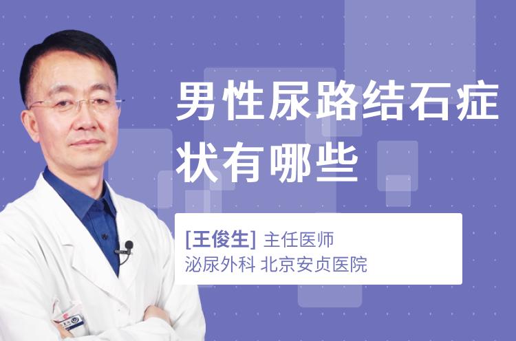 男性尿路结石症状有哪些
