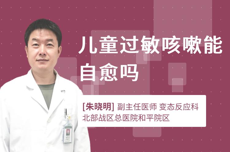 儿童变异性哮喘治疗_变异性哮喘的症状是什么-尚医健康