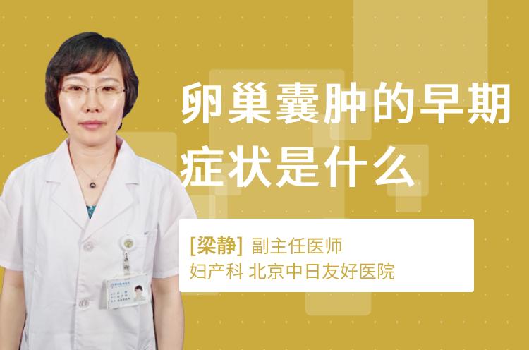卵巢囊肿的早期症状是什么