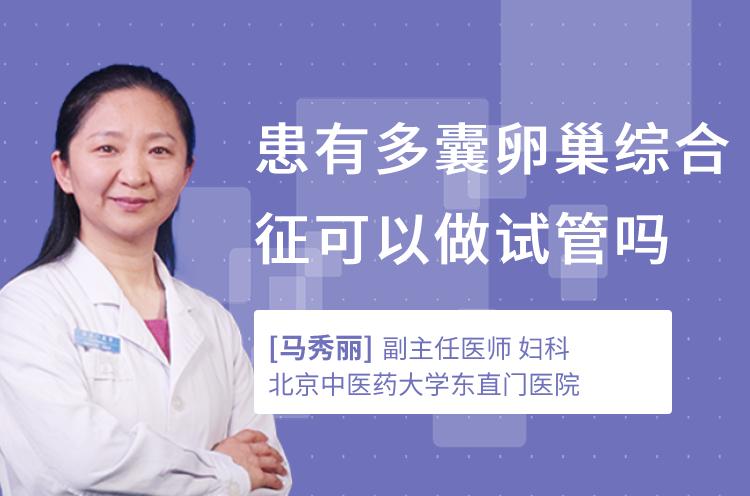 患有多囊卵巢综合征可以做试管吗