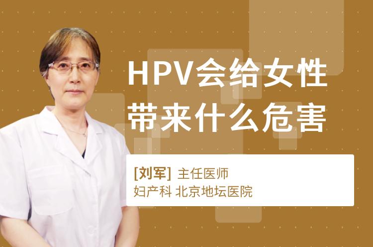 HPV会给女性带来什么危害