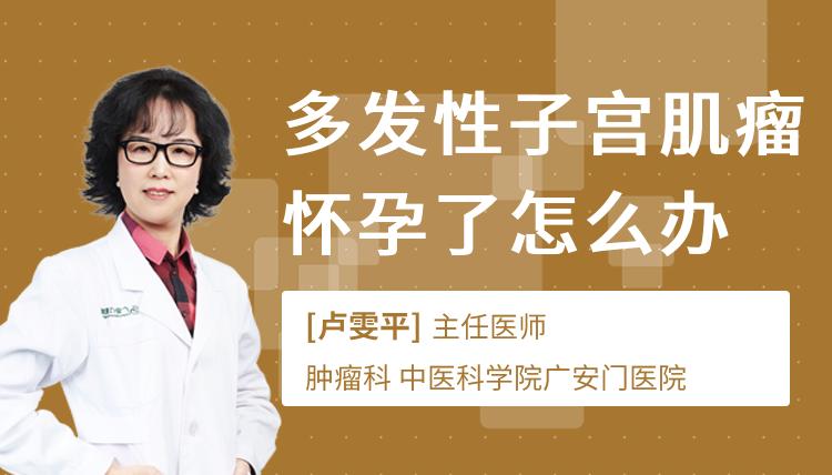 多发性子宫肌瘤怀孕了怎么办