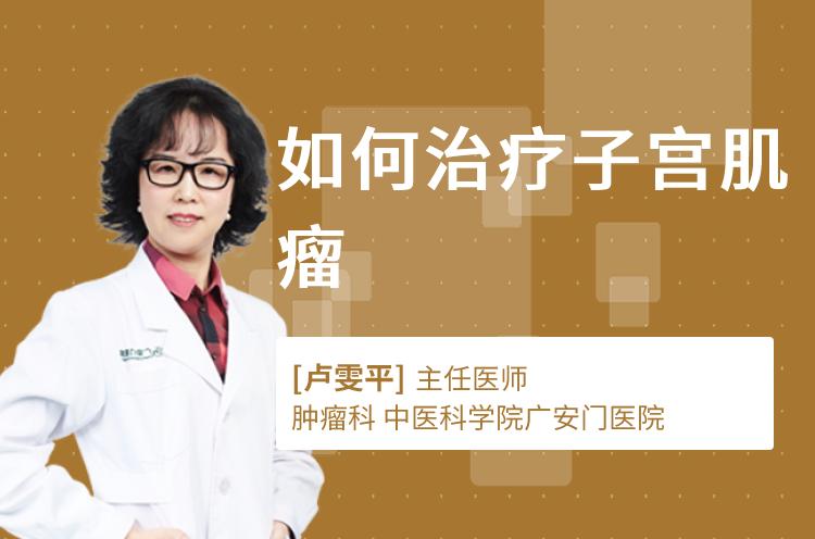 如何治疗子宫肌瘤