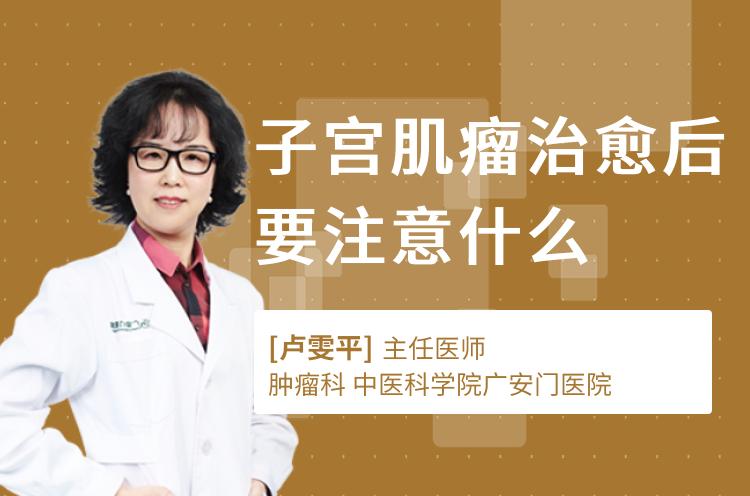 子宫肌瘤治愈后要注意什么