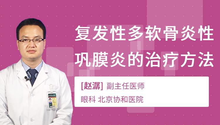 复发性多软骨炎性巩膜炎的治疗方法