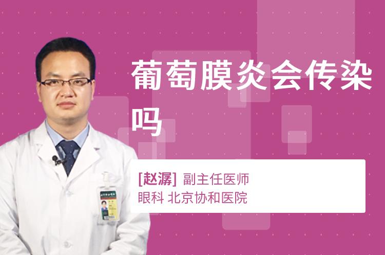 葡萄膜炎会传染吗