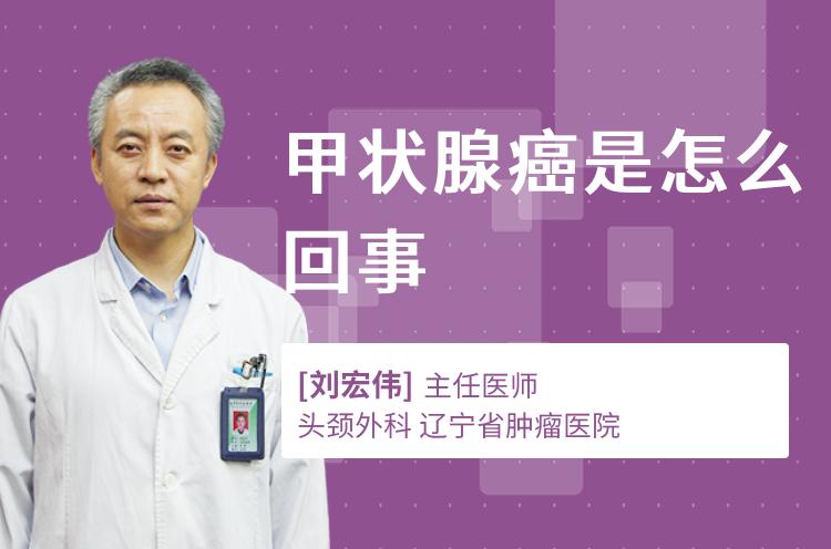 甲状腺癌是怎么回事