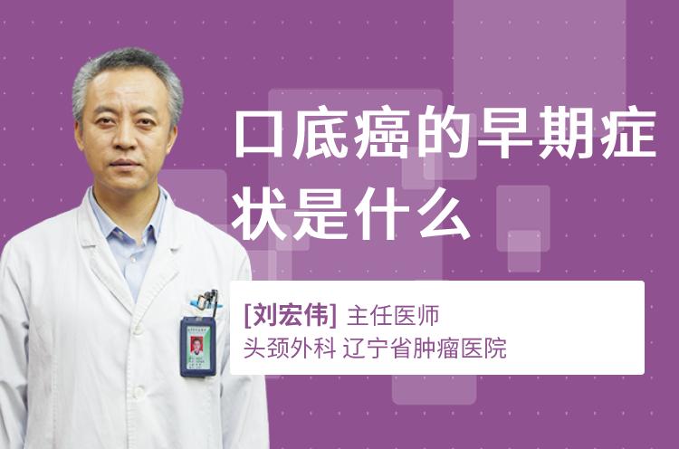 口底癌的早期症状是什么