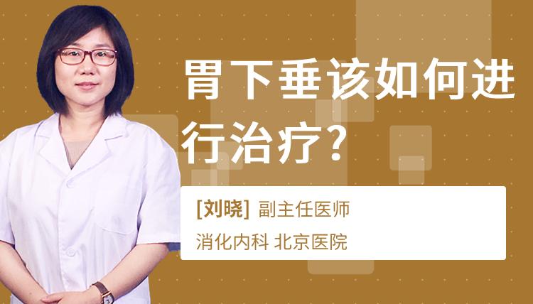 胃下垂该如何进行治疗?