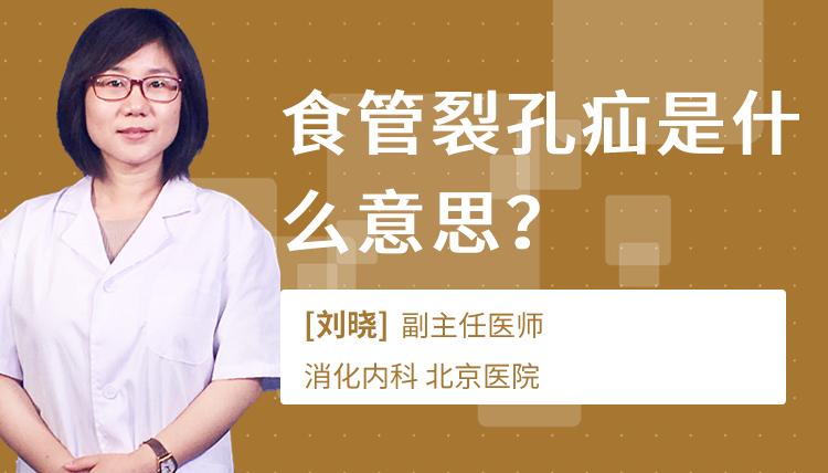 食管裂孔疝是什么意思?